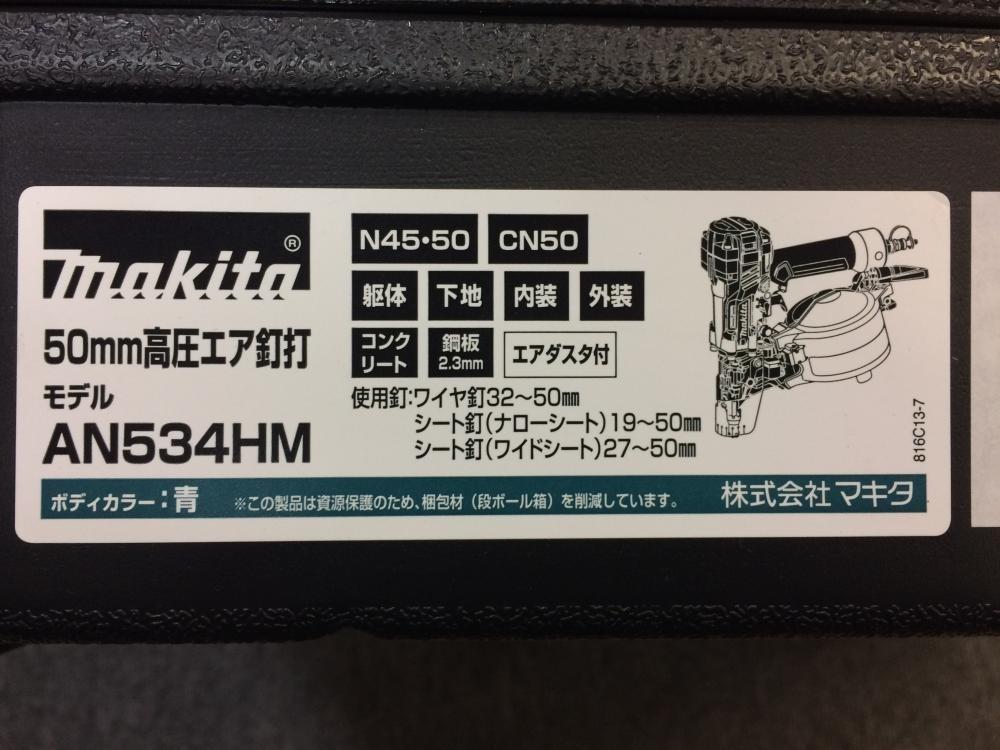 マキタ 50mm高圧エア釘打ち機 AN534HM