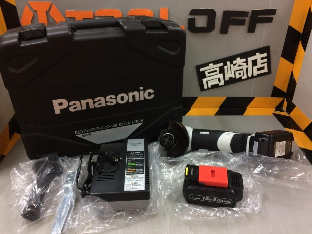 Panasonic 充電式ディスクグラインダ EZ46A1LJ2G-H