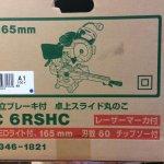 日立 165mmスライドマルノコ C6RSHC