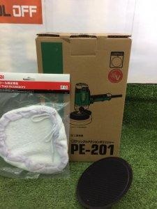 リョービ 電子シングルアクションポリッシャー PE-201