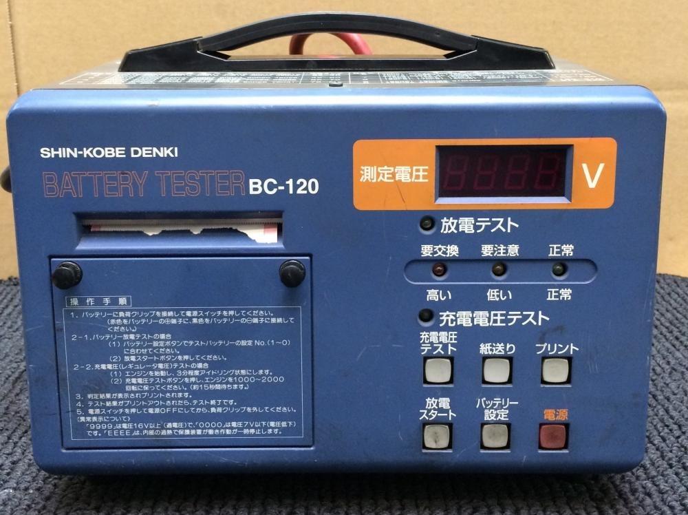 新神戸 バッテリーテスター BC-120