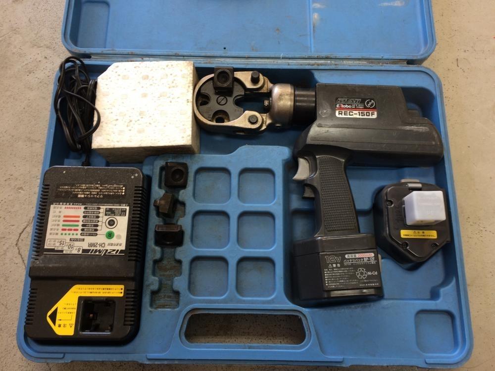 イズミ 電動油圧式工具 REC-150F