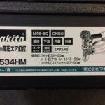 マキタ 高圧エア釘打ち機 AN534HM
