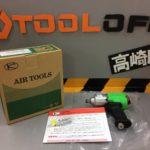 空研 エアインパクトレンチ KW1600PROX