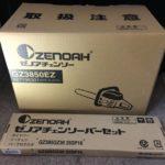 ゼノア チェーンソー GZ3850EZ