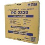 因幡電工 ペアコイル PC-2320
