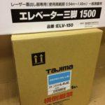 Tajima レーザー墨出し器 ZEROBL-KJC