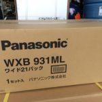 Panasonic ワイドパック21 WXB931ML