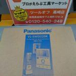 パナソニック モニター付ドアホン VL-SWD220K