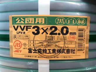 富士・菅波・愛知・矢崎等 VVF 3×2.0(公団用)