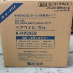 オーケースカイ ペアコイル 2分3分 K-HP23E9