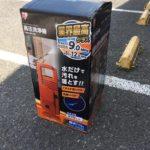 アイリスオーヤマ 高圧洗浄機 FBN-601HG