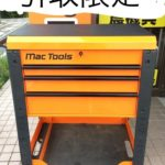 MAC マックツールズ ユーティリティカート MB323UC