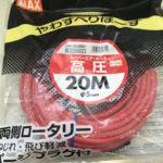 MAX 高圧エアホース 5mm×20m