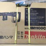 マキタ 電動ハンマ HM1100C