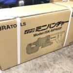 イクラ IKURA 複動油圧式パンチャー ISK-MP920F