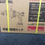 マキタ 充電式鉄筋カッター SC192DRG