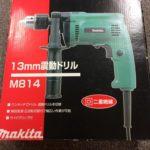 マキタ makita 振動ドリル M814