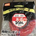 MAX 高圧エアホース 5mmx20m