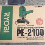 RYOBI シングルアクションポリッシャ PE-2100