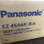パナソニック 充電ケーブルカッター EZ45A6K-B