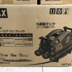 八王子店【MAX スーパーエアコンプレッサ AK-HL1270E2 27L】を昭島市のお客様からお買取り致しました!