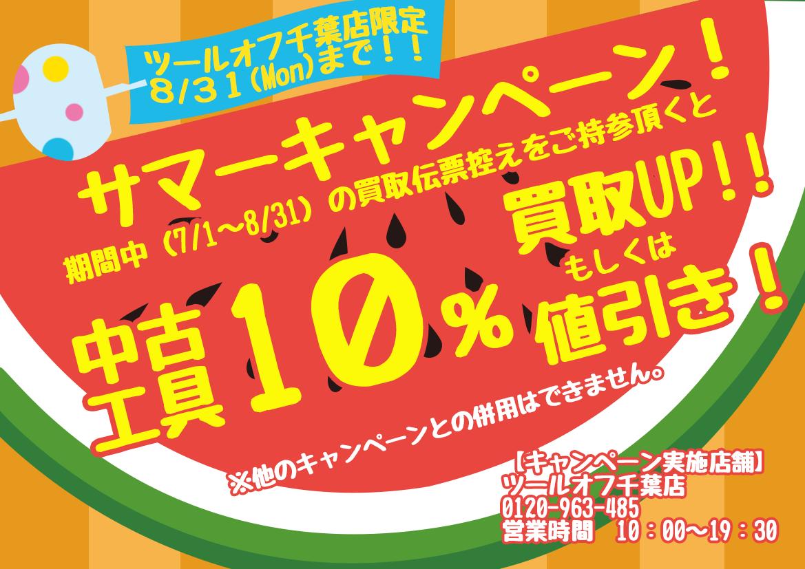 ツールオフ千葉店 強化キャンペーン!