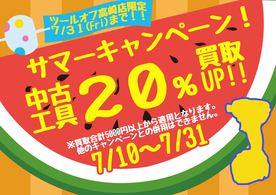 ツールオフ高崎店 強化キャンペーン!