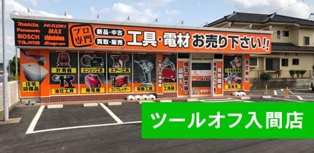 ツールオフ所沢・入間店