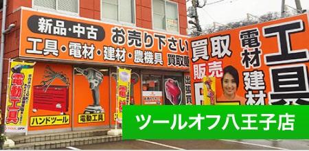 ツールオフ八王子店