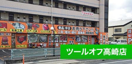ツールオフ高崎店