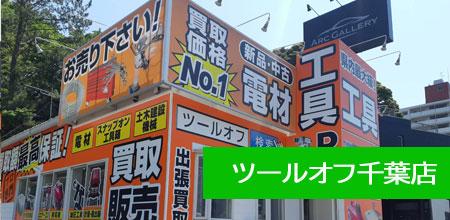 ツールオフ千葉店