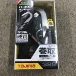 Tajima ハーネス用ランヤード A1ER150-W