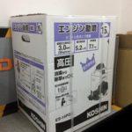 工進 エンジン噴霧器 ES-15PDX