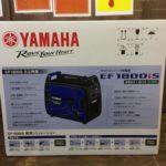 ヤマハ インバータ発電機 EF1800is
