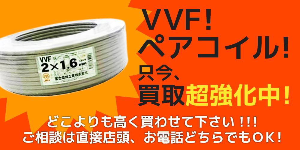 VVF!ペアコイル!買取超強化中!どこよりも高く買わせて下さい!ご相談は店頭、電話、どちらでも!