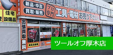 ツールオフ厚木店