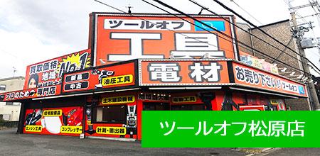 ツールオフ松原店
