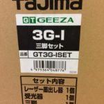 タジマ Tajima レーザー墨出し器 受光器 三脚セット