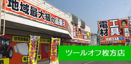 ツールオフ枚方店