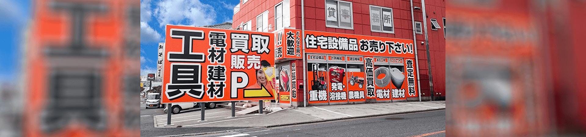 東京都で工具の買取ならツールオフへ