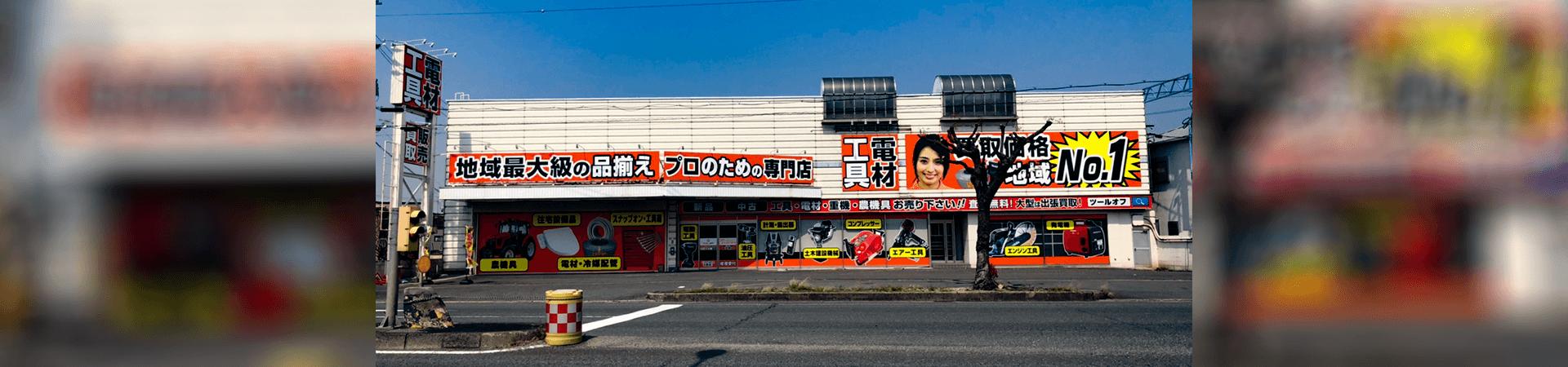 京都府で工具の買取ならツールオフへ