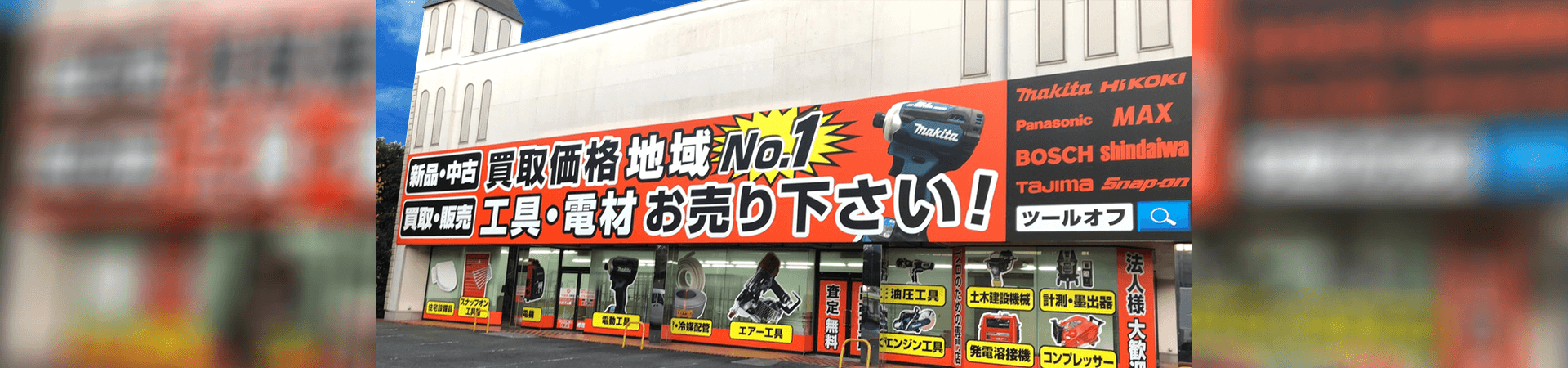 山口県で工具の買取ならツールオフへ