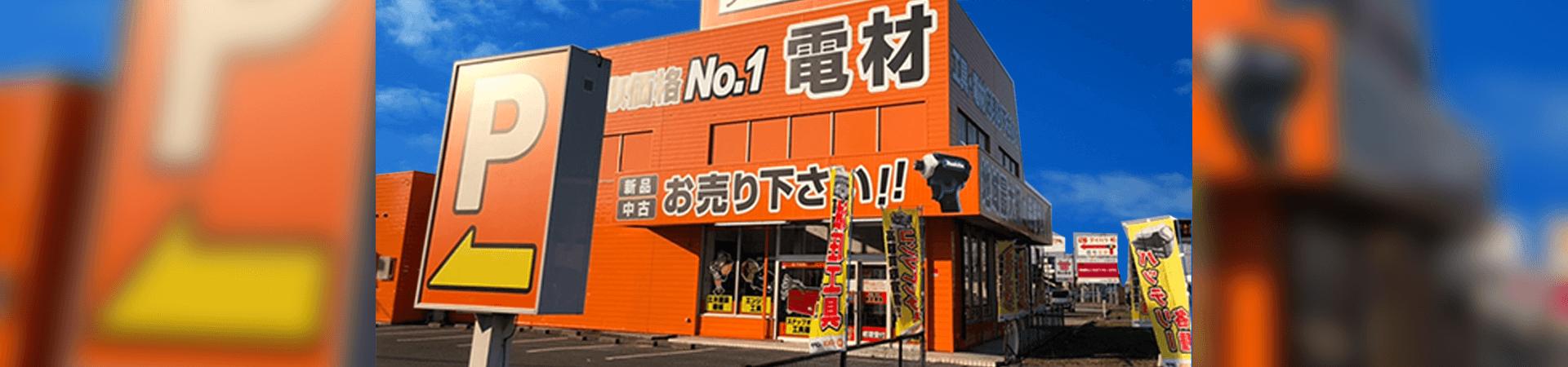 茨城県で工具の買取ならツールオフへ