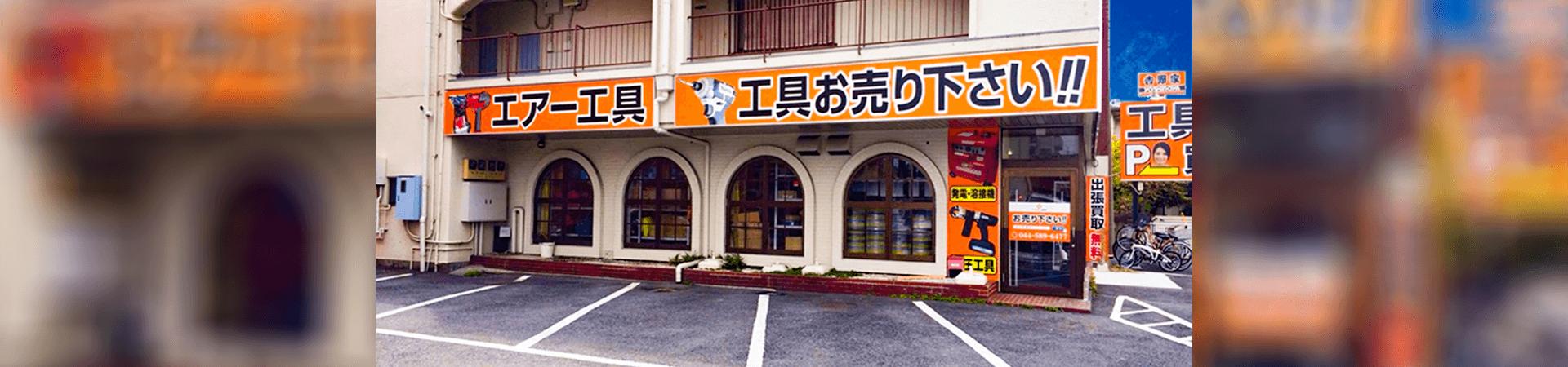 神奈川県で工具の買取ならツールオフへ