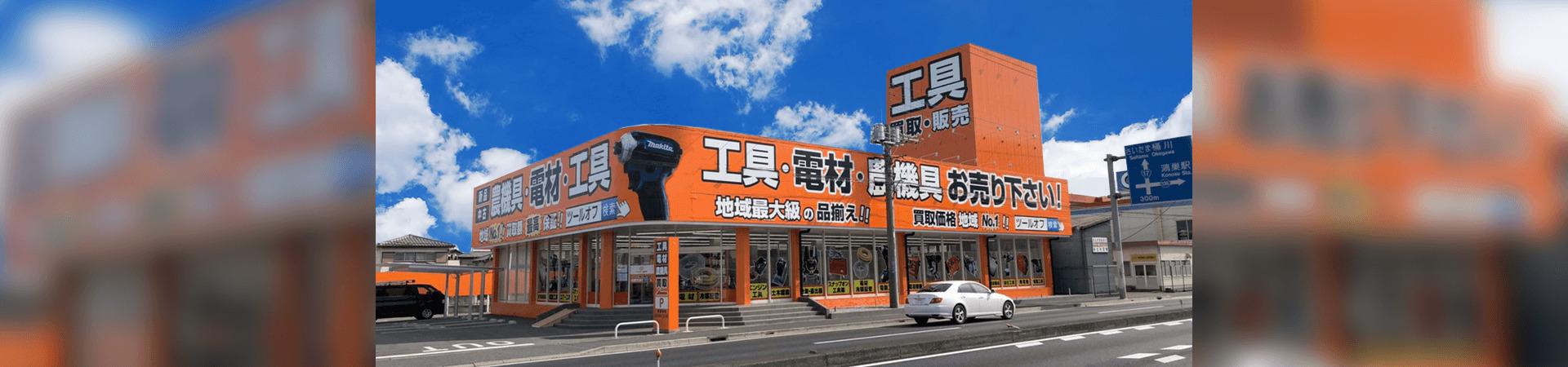 熊谷市で工具の買取ならツールオフへ