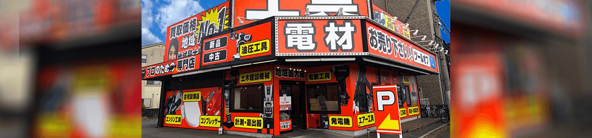 奈良県で工具の買取ならツールオフへ