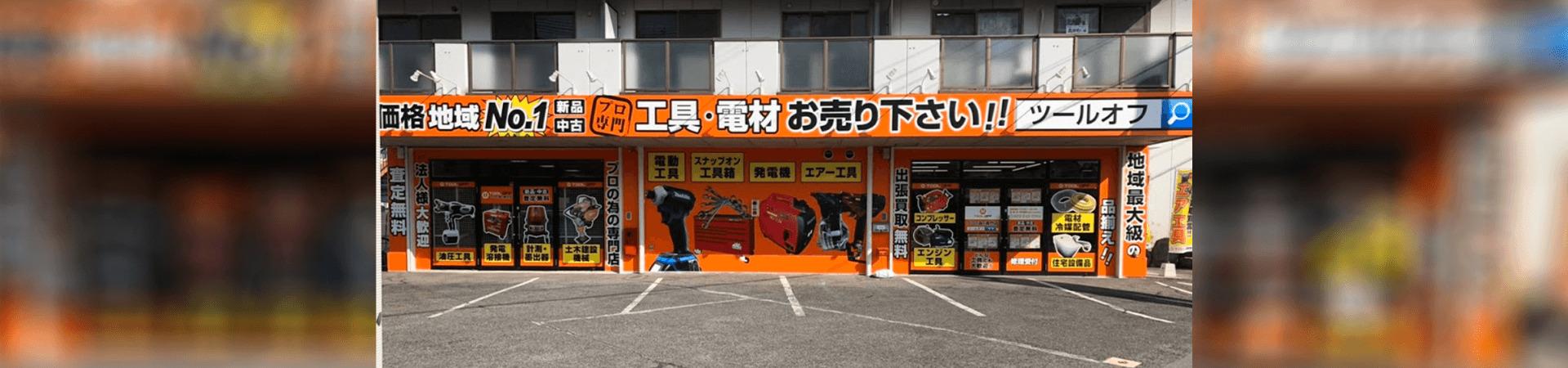 和歌山県で工具の買取ならツールオフへ