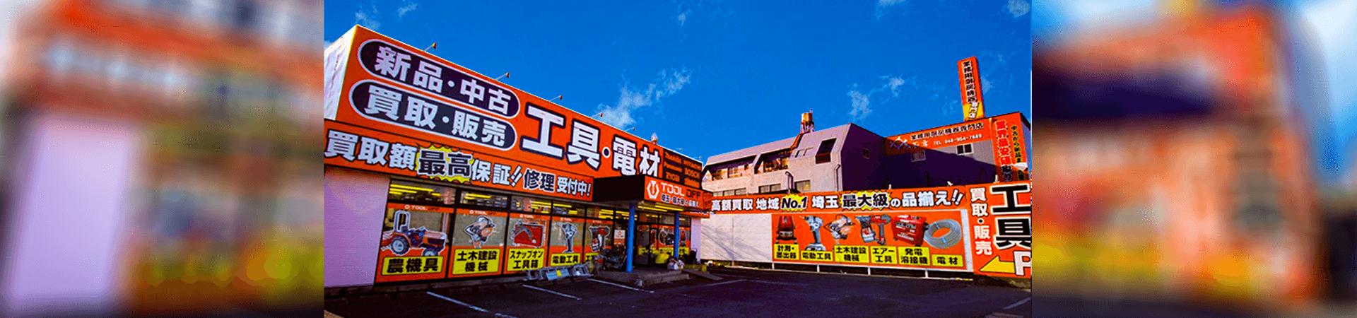 埼玉県で工具の買取ならツールオフへ