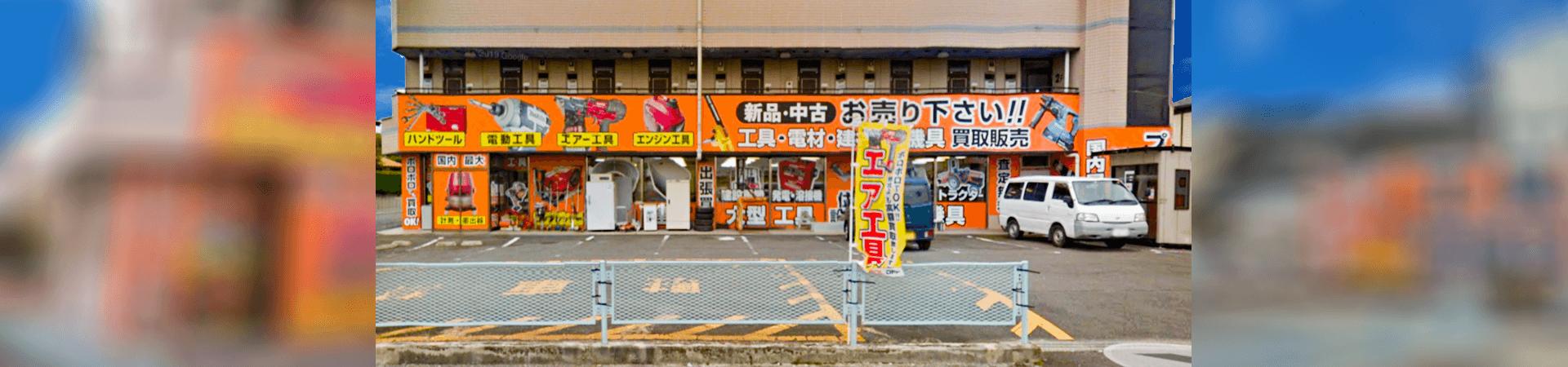 長野県で工具の買取ならツールオフへ